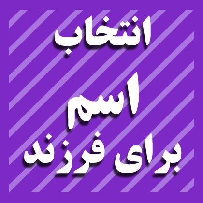 پر کار برد ترین اسم های ایرانی