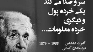 Photo of جملات قصار
