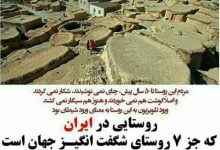 Photo of روستایی در ایران که جزء 7 روستای شگفت انگیز جهان است