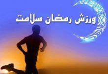Photo of روزه داری میانبری برای تناسب اندام