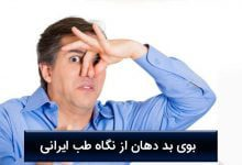 Photo of بوی بد دهان از نگاه طب ایرانی