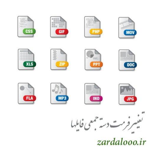 تغییر فرمت دسته جمعی فایلها