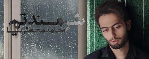 نماهنگ زیبای حامد محضر نیا بنام شرمندتم