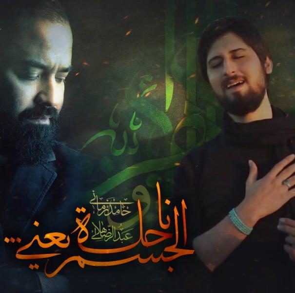 نماهنگ بسیار زیبای حامد زمانی و عبدالرضا حلالی بنام نَـاحِلَهَ الْـجِسْمِ یَعنی