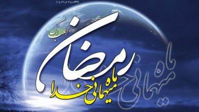 Photo of چه معجزات بزرگی درماه مبارک رمضان برای ما رخ خواهد داد؟