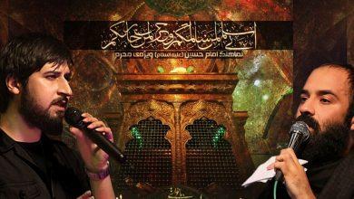 Photo of نماهنگ بسیار زیبای عبدالرضا هلالی و حامد زمانی ماه نیزها