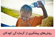Photo of راه هایی برای پیشگیری از گرمازدگی کودکان