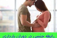 Photo of رابطه جنسی در دوران بارداری