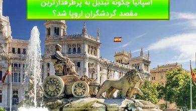 Photo of اسپانیا چگونه تبدیل به پرطرفدارترین مقصد گردشگران اروپا شد؟