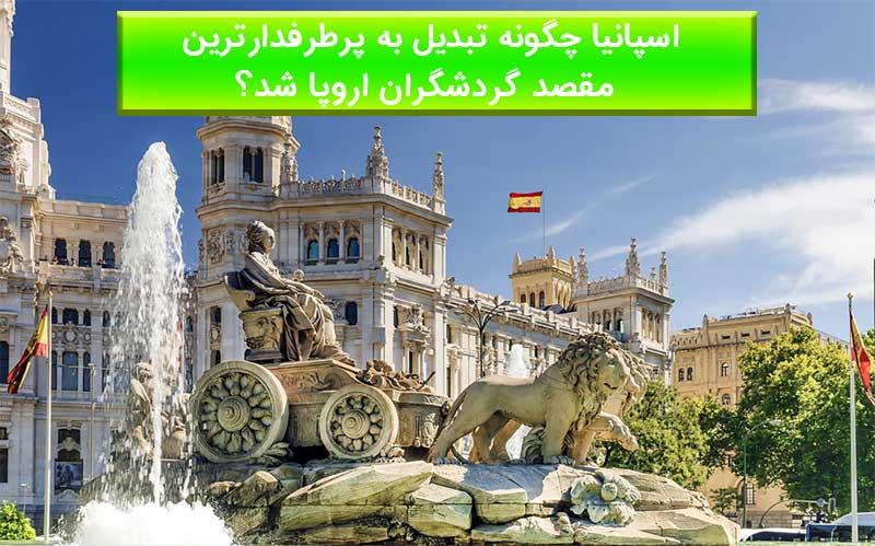 اسپانیا چگونه تبدیل به پرطرفدارترین مقصد گردشگران اروپا شد؟