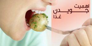 10 راه حل طبیعی برای سلامت 10 راه حل طبیعی برای سلامت chew 300x150