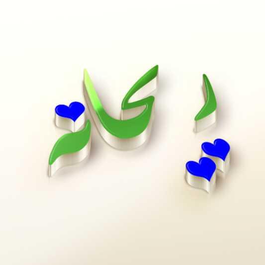 عکس فانتزی اسم پروفایل ریحانه