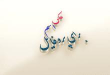 Photo of عکس فانتزی اسم برای پروفایل