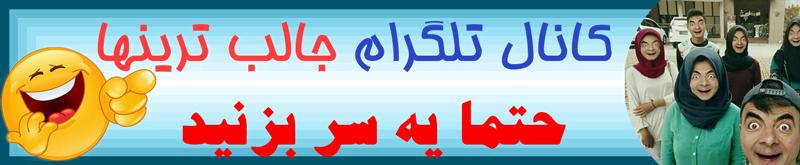 کانال تلگرام جالبترینها
