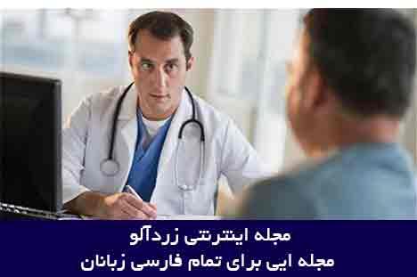 چه موقع به پزشک مراجعه نمایید ؟