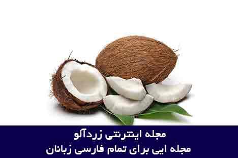 درمان یبوست با نارگیل