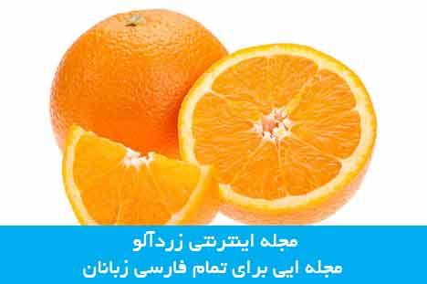 درمان یبوست با پرتقال