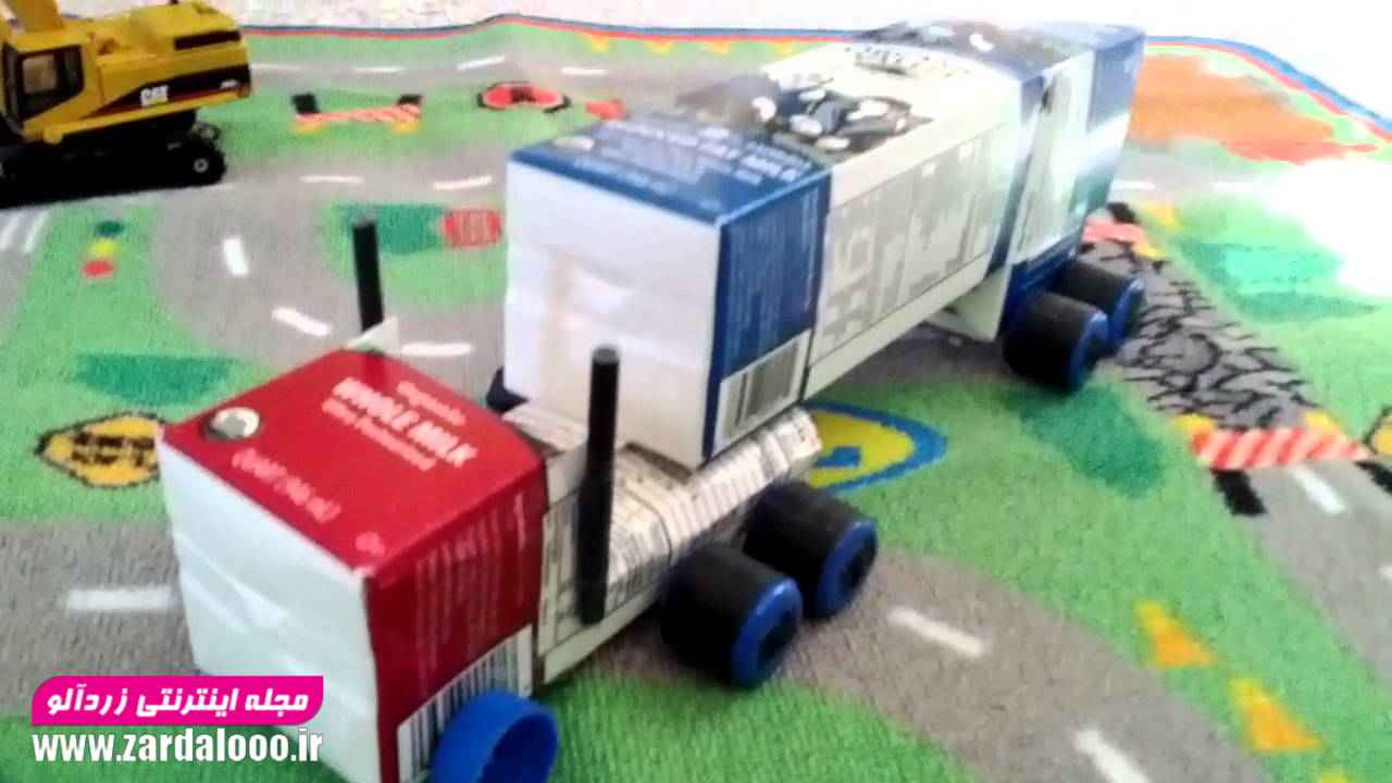 ساخت کامیون اسباب بازی برای کودکان با استفاده از پاکت شیر