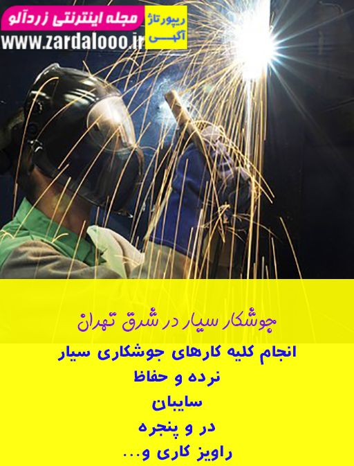 جوشکاری سیار شرق تهران