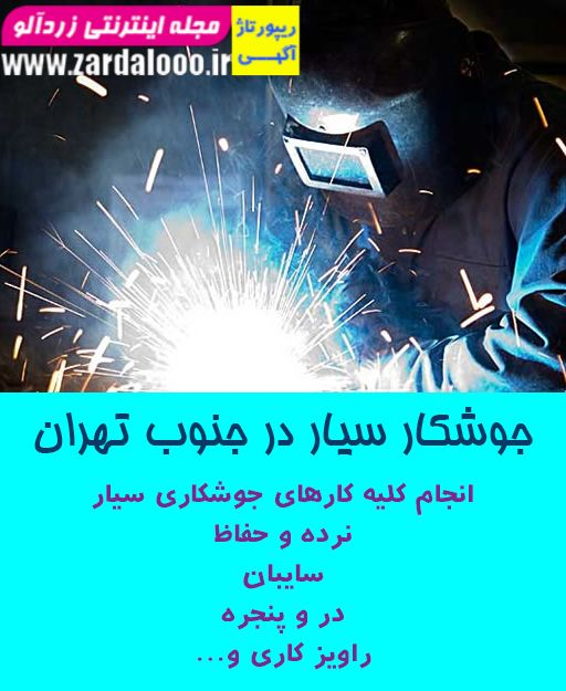 جوشکاری سیار جنوب تهران