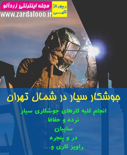 جوشکاری سیار شمال تهران