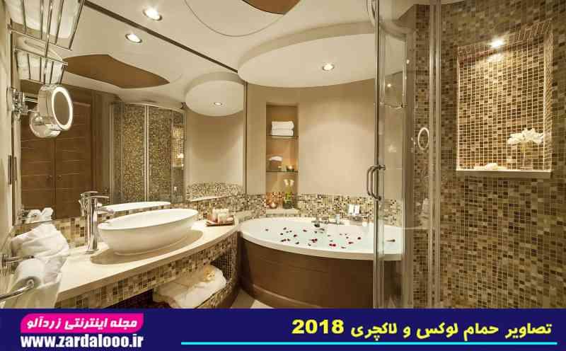 تصاویر حمامهای مدرن