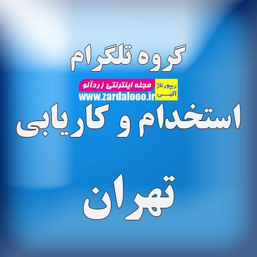 گروه تلگرام کاریابی و استخدام و تامین نیروی انسانی تهران