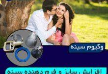 Photo of خرید دستگاه وکیوم سینه برای بزرگ کردن و فرم دهی به سینه بانوان