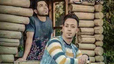 Photo of آهنگ بی لیاقت 2 مسعود جلیلیان و امیر روشنی + متن آهنگ