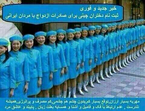واردات زن چینی آغاز شد