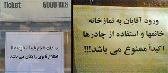 ورود آقایان به نمازخانه خانم ها ممنوع