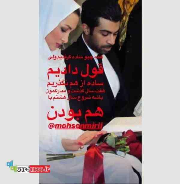 سالگرد ازدواج روناک یونسی و همسرش محسن میر