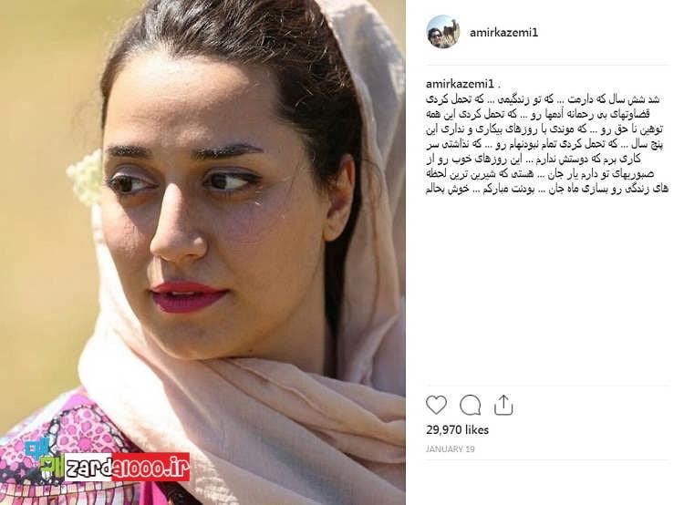 دلنوشته امیر کاظمی برای همسرش در اینستاگرام