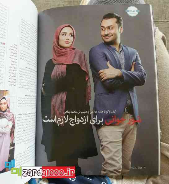 محمد پناهی همسر هانیه غلامی
