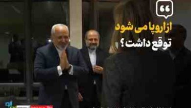 Photo of شوخی تلخ اروپا با ایران