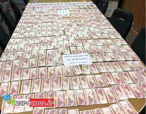 پرداخت مهریه با تراول های تقلبی در دادگاه خانواده تهران !+عکس