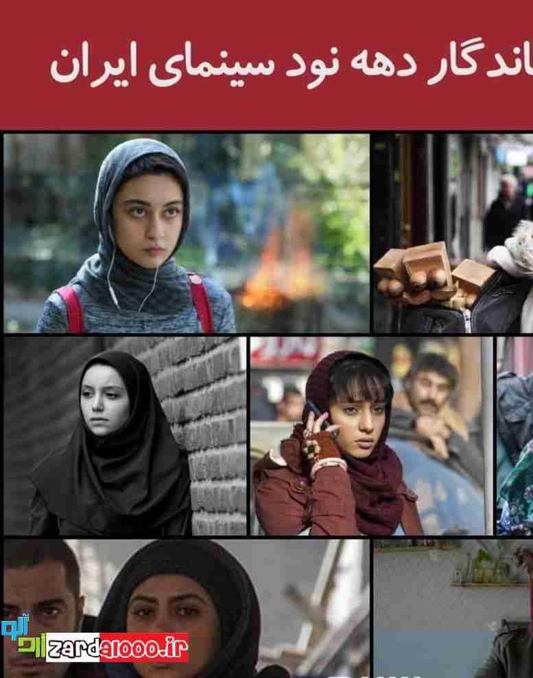دختران دهه 90 سینمای ایران + عکس