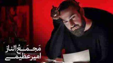 Photo of دانلود آهنگ امیر عظیمی مجمع الناز