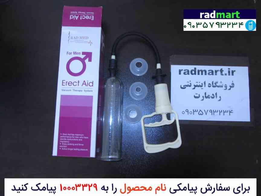 دستگاه وکیوم مردانه ارکت