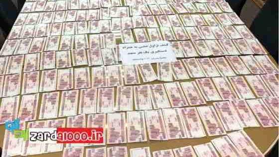 Photo of پرداخت مهریه با تراول های تقلبی در دادگاه خانواده تهران !+عکس