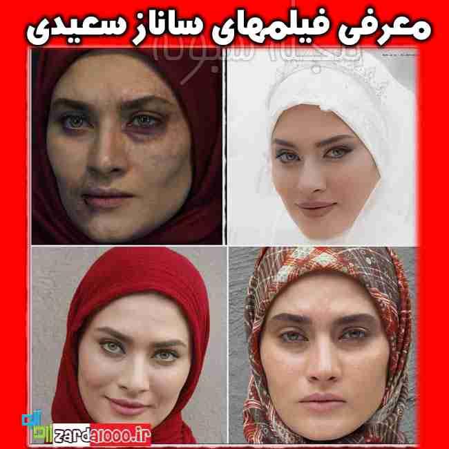 بیوگرافی ساناز سعیدی