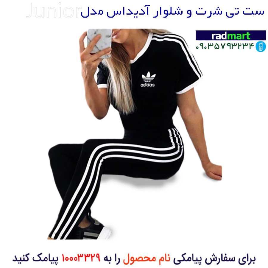 ست تی شرت و شلوار Adidas مدل Junior