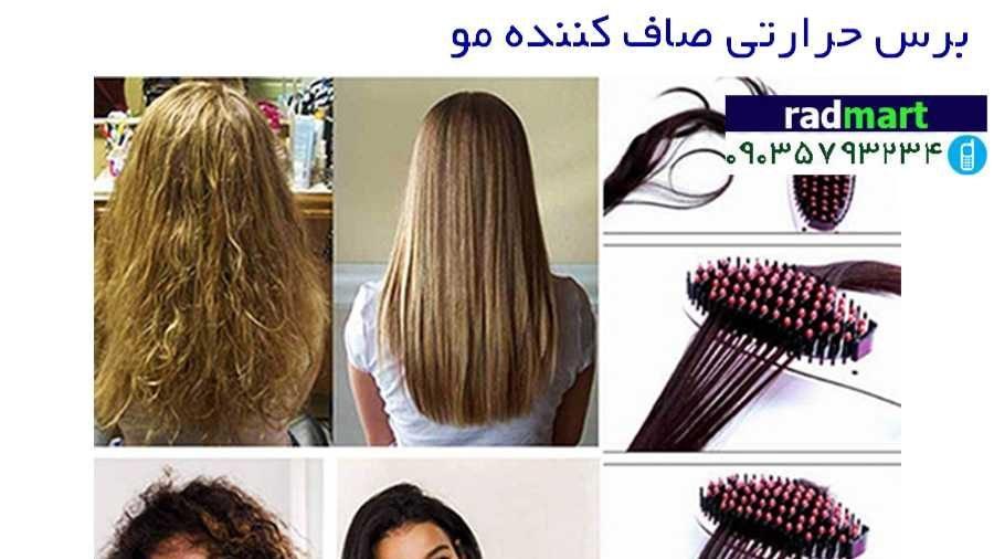 Photo of برس برقی حرارتی صاف کننده مو