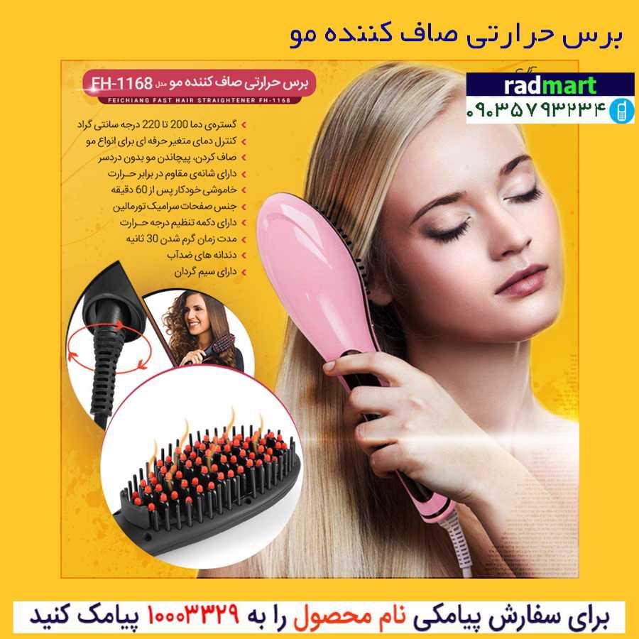 برس برقی حرارتی صاف کننده مو