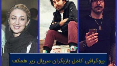 Photo of بیوپرافی کامل بازیگران سریال زیر همکف + عکس