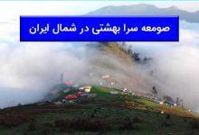 Photo of صومعه سرا بهشتی در شمال ایران