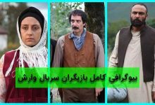 Photo of بیوگرافی کامل بازیگران سریال وارش + عکس