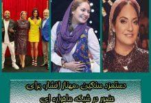 Photo of دستمزد سنگین «مهناز افشار» برای حضور در شبکه ماهواره ای