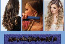 Photo of فر کردن مو با وسایل ساده و سریع